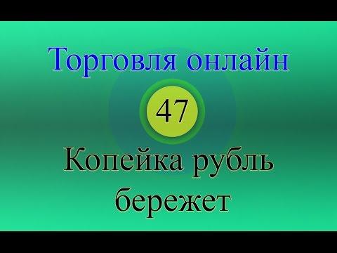 Форекс торговля онлайн 47 - Копейка рубль бережет