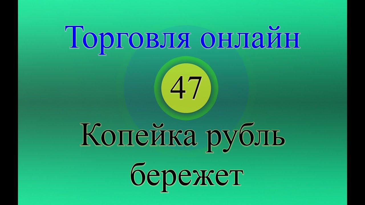 Форекс торговля на рубли итоговая работа по математике 8 класс онлайн