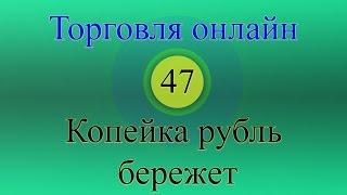 Форекс торговля онлайн 47 - Копейка рубль бережет(Форекс торговля онлайн. Торговля по двум долгосрочным стратегиям в режиме реального времени на депозите..., 2015-11-21T21:47:37.000Z)
