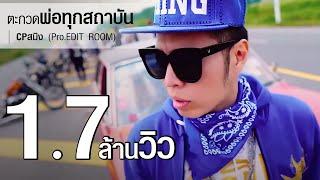 CPสมิง - ตะกวดพ่อทุกสถาบัน (18+ Official MV)