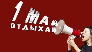 Download 1 МАЙ ОТДЫХАЙ - УДАЧНАЯ ДИСКОТЕКА 2018 Mp3 and Videos