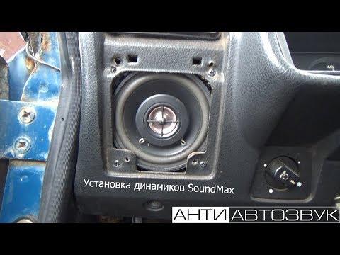 Установка динамиков SoundMax SM-CF402 в ВАЗ-2107 в штатное место