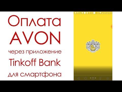 Оплата Эйвон без комиссии через приложение Тинькофф-банка