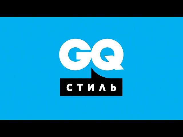 АУДИО. GQ стиль: мода на красных дорожках