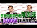 新聞放輕鬆 專訪  台灣維新黨基隆市選區立委參選人 陳志成 談《披台灣維新黨出征基隆市立委 》