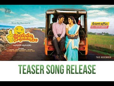 Jayammu Nischayammu Ra Teaser Song | Srinivasa Reddy, Poorna | Shiva Raj Kanumuri | Yellow Pixel