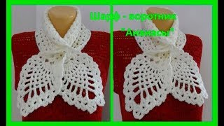 Шарф - воротник ''Ананасы'',crochet scarf - collar ( Ш № 72)