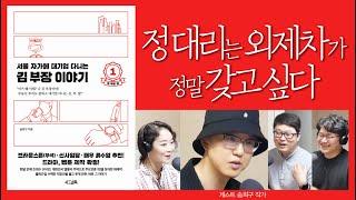 욜로 명품족 정대리 vs 찌질 투자자 송과장  [서울 …