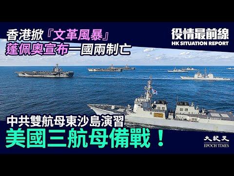 【5.29役情最前線】中共雙航母東沙島演習,美三航母備戰!人大通過港版國安法,香港掀起「文革式風暴」?人民幣跌近歷史低位! CDC:抗體測試一半錯誤。  #香港大紀元新唐人聯合新聞頻道