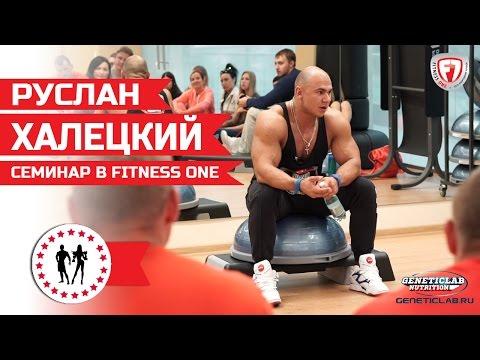 РУСЛАН ХАЛЕЦКИЙ в Школе Фитнеса. Семинар в Fitness One.