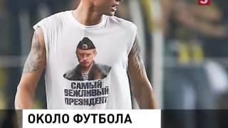 видео УЕФА оштрафовал российского футболиста за майку с Путиным