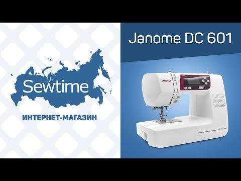Обзор швейной машины Janome DC (Decor Computer) 601