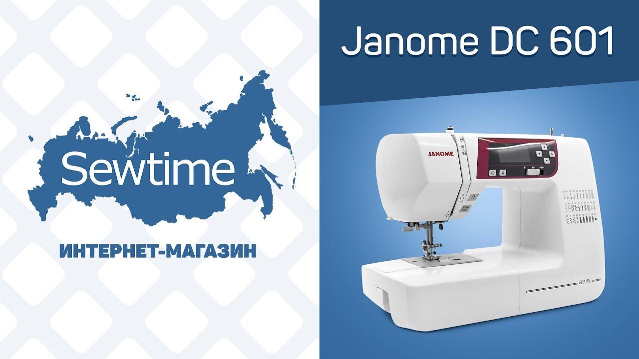 Швейная машина Janome DC 3050 (DC50) - YouTube