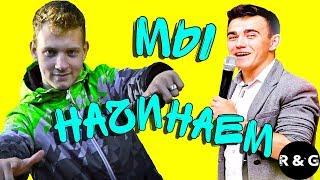 Radison and George - Мы начинаем !!!