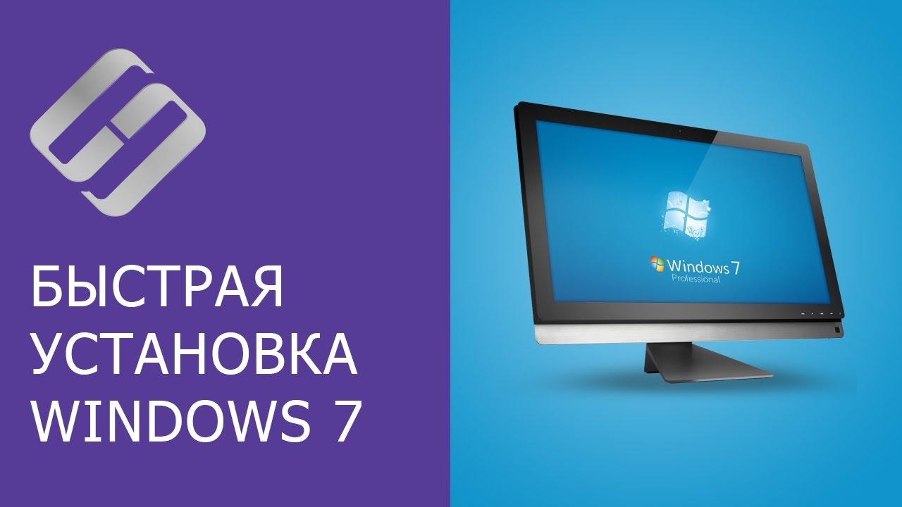 Как установить Windows 7 на компьютер или ноутбук с сохранением программ, драйверов и данных ???️