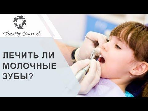 """Надо ли лечить молочные зубы? Детская стоматология. Клиника """"Доктор Ульянов"""". Кострома."""