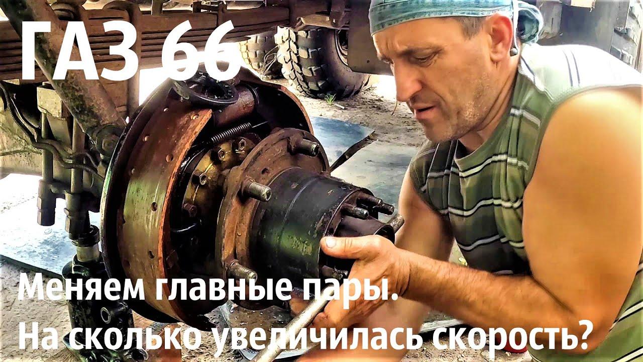 На сколько увеличилась скорость ГАЗ 66? Поменяли главные пары