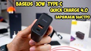 BASEUS 30W Quick Charge 4.0/PD 5V 5A Быстрая зарядка для всех