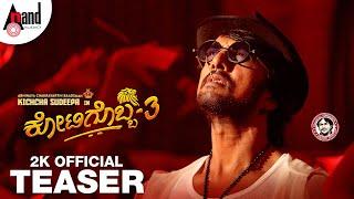 Kotigobba 3 | Kichcha Sudeep Birthday Teaser 2K | ShivaKarthik | Soorappa Babu | Arjun Janya