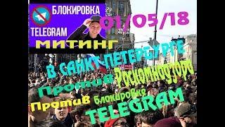 МИТИНГ Санкт-Петербург 01.05.18 | ТЕЛЕГРАМ