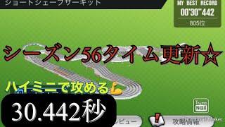 【超速GP】シーズン56タイム更新💪のサムネイル