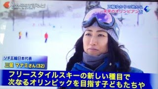 フジテレビ【スポルト】2016年2月7日OA