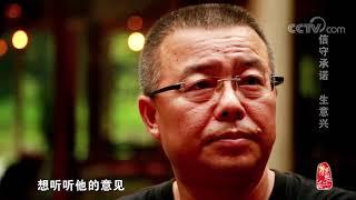 [中华优秀传统文化]信守承诺 生意兴| CCTV中文国际