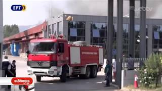 Μεγάλη φωτιά σε εργοστάσιο μπαταριών στην Ξάνθη