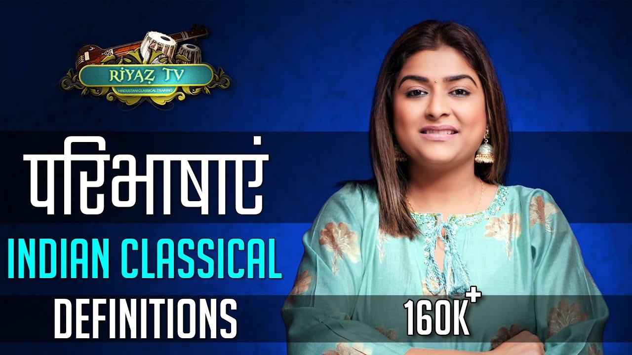 संगीत से जुड़ी परिभाषायें | Definitions | Explained By VARSHA SINGH DHANOA | Riyaz TV - रियाज़ टीवी