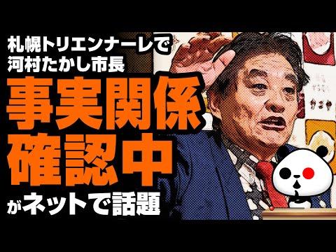 2019年12月23日 札幌トリエンナーレで河村市長が事実関係確認中が話題