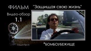 Видео обзоры фильмов |1.1| Защищая свою жизнь | Бомбоубежище.