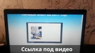 От 3000 рублей в день — авторский метод заработка!!!