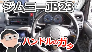 Repeat youtube video ジムニーJB23のハンドルのガタについて 白岡・久喜・蓮田の自動車整備工場