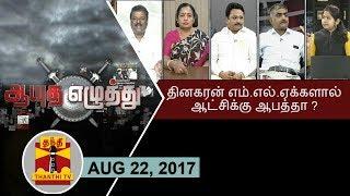 Aayutha Ezhuthu 22-08-2017 – Thanthi TV Show