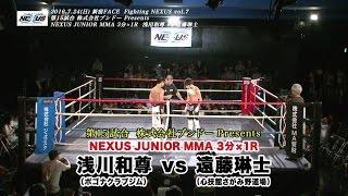 【Fight】 Fighting NEXUS vol.7!! 遠藤 琳士 vs 浅川 和尊 Endo Rinji vs Asakawa Kazutaka