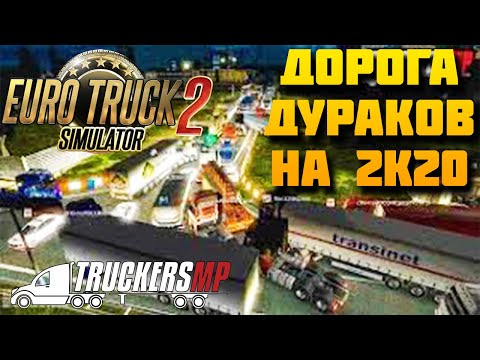 Дорога Дураков в 2К20 - Euro Truck Simulator 2 Multiplayer