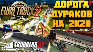 Дорога Дураков в 2К20   Euro Truck Simulator 2 Multiplayer