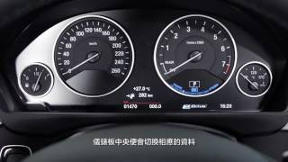 BMW 225xe Active Tourer - Battery Level Indicator