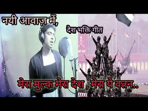 mera-mulk-mera-desh-mera-ye-watan-|-desh-bhakti-song-|-m.h.rahman