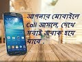 How to Get Lollipop Style Incoming Call Banner in Android Versions