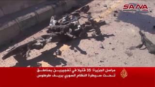 تنظيم الدولة يتبنى تفجيرات بمناطق سيطرة النظام السوري