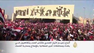 أتباع الصدر يتظاهرون للمطالبة بالإصلاح ومحاربة الفساد