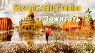 Баста ft. Daria Yanina - Зажигать