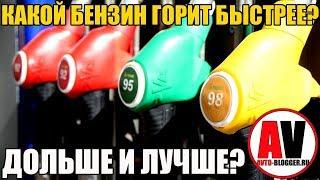 Какой бензин горит быстрее? Какой дольше и лучше?