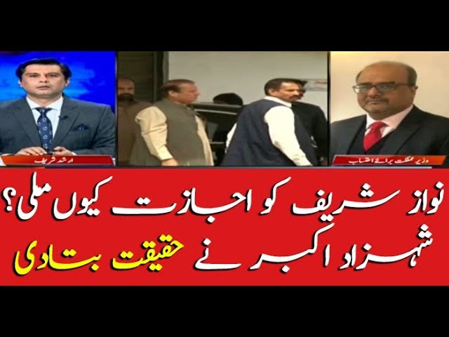 Shahzad Akbar explains government statement in Nawaz case