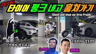 Prank] Slash and steal car tires prank at the risk of our life! Prank to legend comedians!