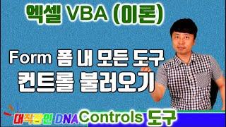 엑셀 VBA 이론 (Control 1편 Form 폼내 …