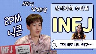 2PM 닉쿤(INFJ)의 MBTI 성격유형 성직자형 스…