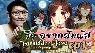 Forbidden Love With The Ghost Girl#1 : ริว อยากสัมผัส