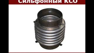 видео Сильфонный компенсатор осевой - ксо